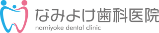 医療法人健港会 なみよけ歯科医院 namiyoke dental clinic
