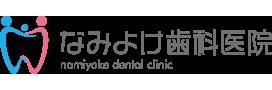 大阪市港区で人気の歯科・歯医者|なみよけ歯科医院